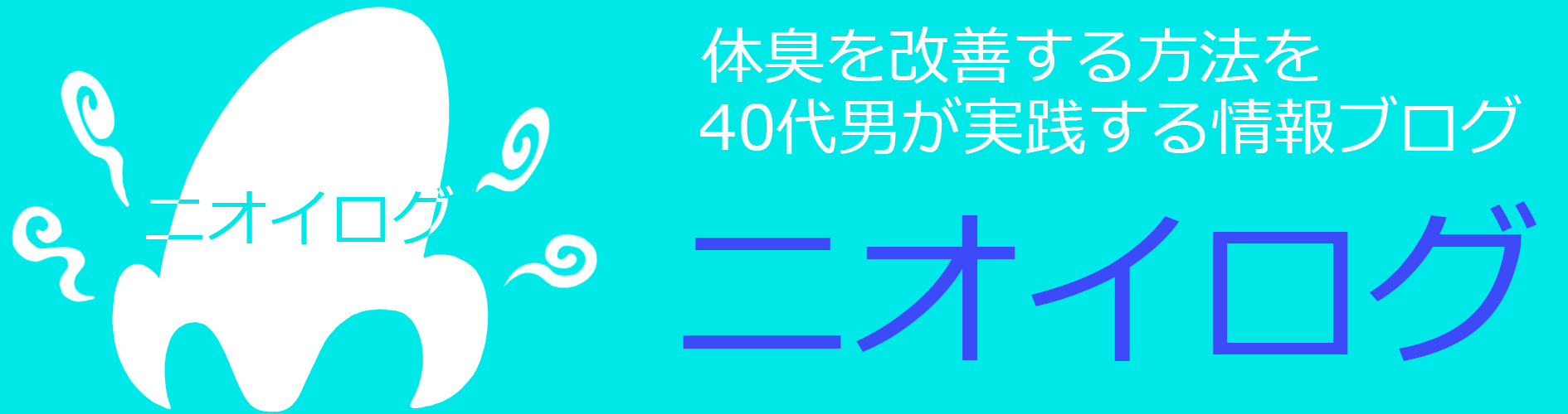 体臭を改善する方法を40代男が実践する情報ブログ | ニオイログ