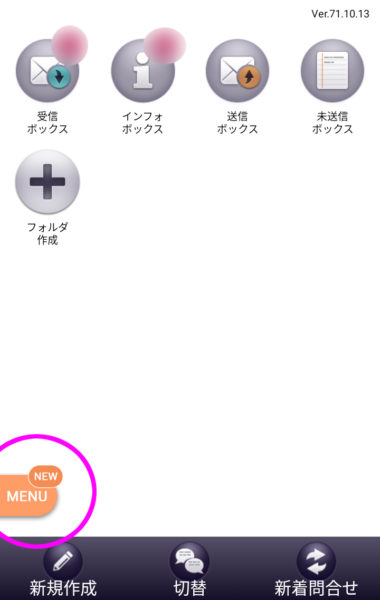 Android7.0 メニュー
