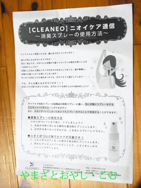 クリアネオ消臭スプレー使用説明書