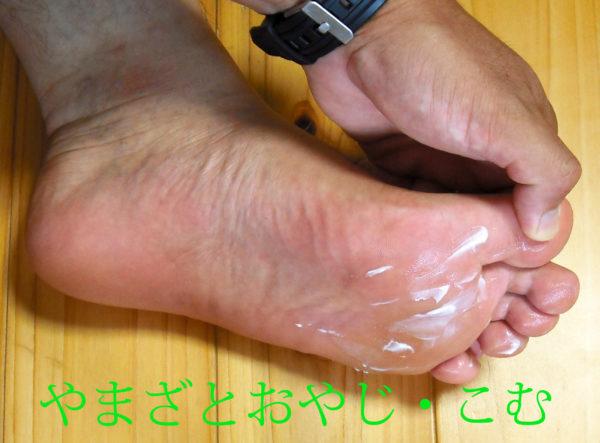 足にクリアネオを塗る1