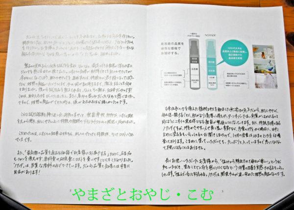 あいさつ・謝礼文 2