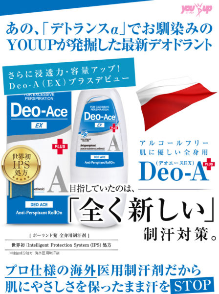 デオエースEX紹介画像