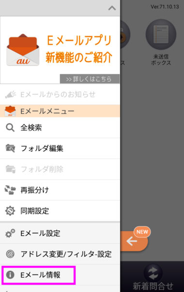 Android7.0 Eメール情報