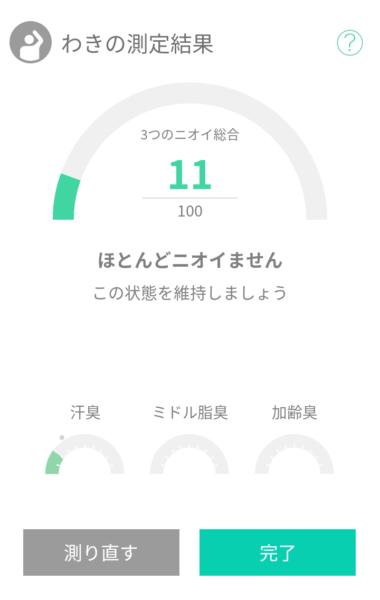 ノアンデ測定値11