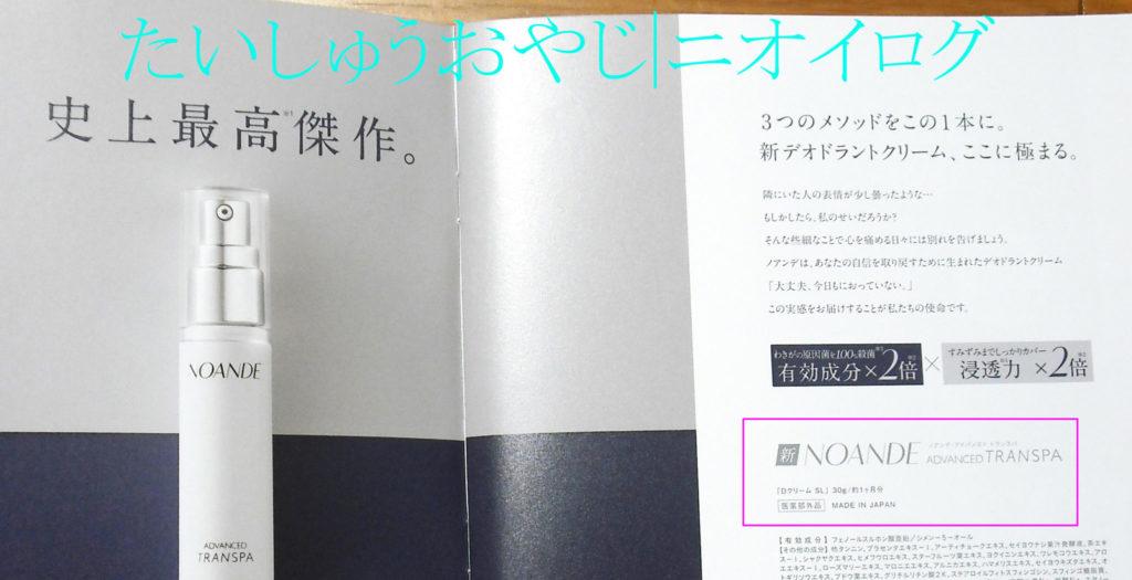noande brochure 1a