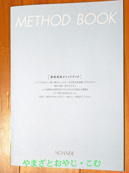 メソッドブック表紙