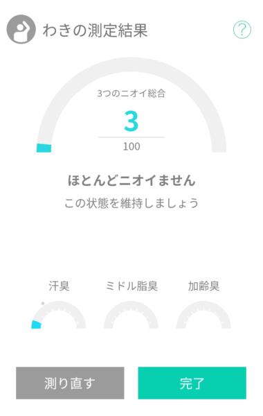 ノアンデ測定値3