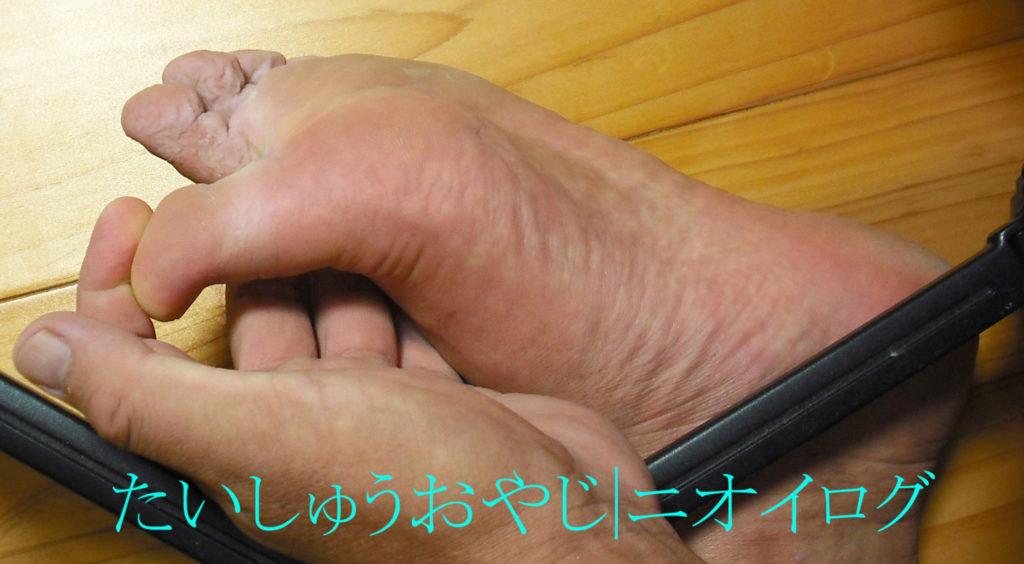 足の指がふやけた左足